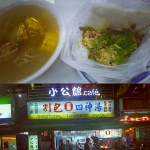 New Instagram: when in 公館, eat 刈包. also add a 排骨玉米湯 #台灣 #美食 #台北 #公館 #刈包 #排骨玉米湯 #排骨 #nomnom #foodporn #Taiwan #Taipei