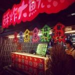New Instagram: 在自強夜市。酥炸大魷魚,好好吃。 #花蓮 #台灣 #旅行 #travel #taiwan