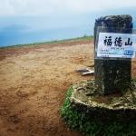 "New Instagram: 福德山 … ""food"" mountain..? #台灣 #福德山 #旅行 #food"
